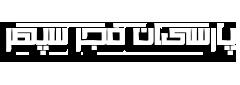 پارسیان فجر سپهر
